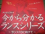 ランス10 Rance ?-決戦-1989-2018 シリーズ解説本織音 鬼畜王ランス シィルプライン PCゲーム ALICE SOFT アリスソフト