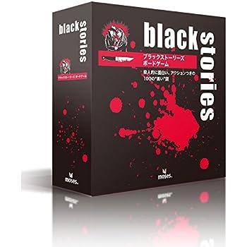 ブラックストーリーズ ボードゲーム