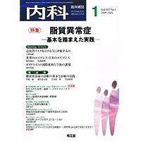 内科 2009年 01月号 [雑誌]