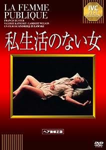 私生活のない女 [DVD]