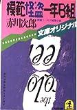 模範怪盗1年B組 (光文社文庫)