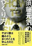 須藤元気のつくり方 (文庫ぎんが堂)