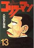 ゴリラーマン 13 (ヤングマガジンコミックス)