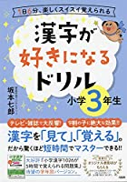 1日6分、楽しくスイスイ覚えられる  漢字が好きになるドリル 小学3年生