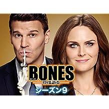 BONES ―骨は語る― シーズン 9 (吹替版)