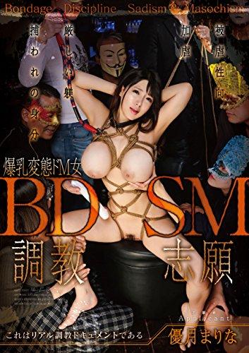 BDSM調教志願 優月まりな [DVD]