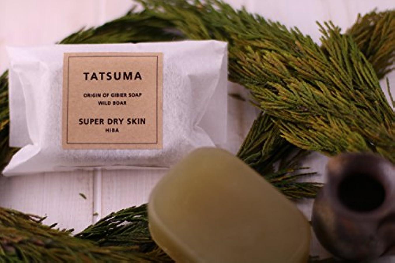 少年看板テスピアン化粧石鹸(IC-4) 枠練り/釜焚き製法   TATSUMA SUPER SuperDRY SKIN HIBA