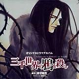 「三千世界の鴉を殺し」WINGS CD COLLECTION