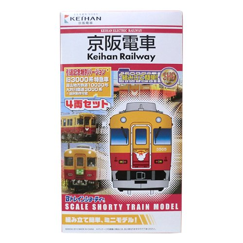 Bトレインショーティー 京阪電車旧3000系特急車 引退記念バージョン / バンダイ