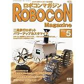 ROBOCON Magazine (ロボコンマガジン) 2012年 05月号 [雑誌]
