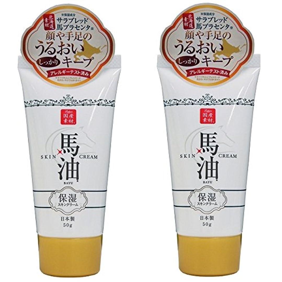 【2本セット】リシャン 馬油スキンクリーム ミニ 50g 【顔?手足?全身用】