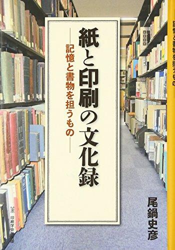 紙と印刷の文化録―記憶と書物を担うものの詳細を見る