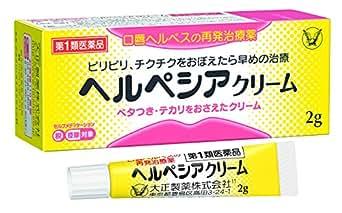 【第1類医薬品】ヘルペシアクリーム 2g ※セルフメディケーション税制対象商品