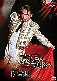 雪組全国ツアー公演 ミュージカル・ロマン『哀しみのコルドバ』/バイレ・ロマンティコ『La Esmeralda』 [DVD]