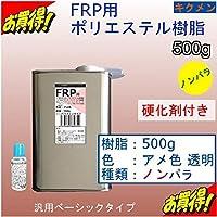 キクメン FRPポリエステルノンパラ樹脂500g アメ色透明 汎用ベーシック 硬化剤付き