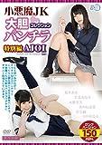 小悪魔JK 大胆パンチラコレクション 特別編 AJOI Ver. アロマ企画 [DVD]