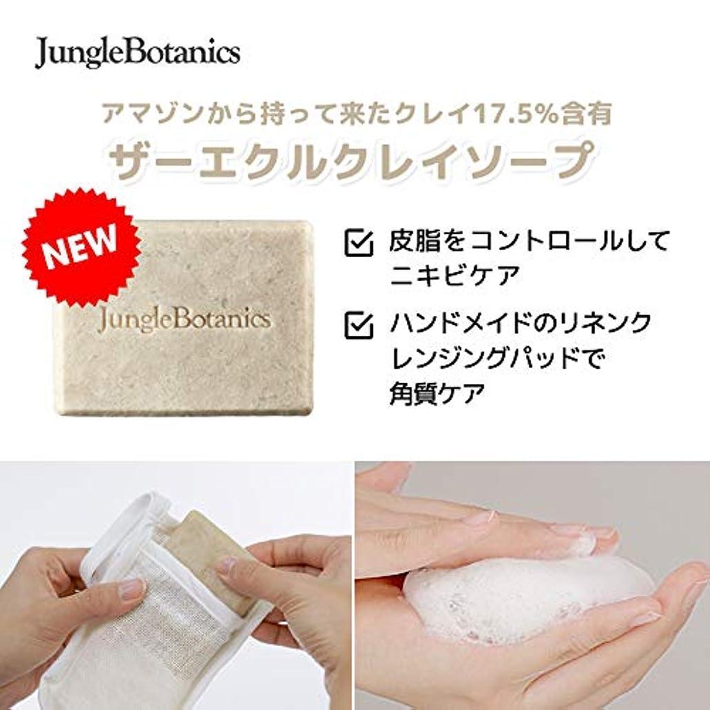 老朽化したチキン平和的[JUNGLE BOTANICS] ザーエクルクレイソープ110g, [JUNGLE BOTANICS] The Ecru Clay Soap 110g [並行輸入品] …