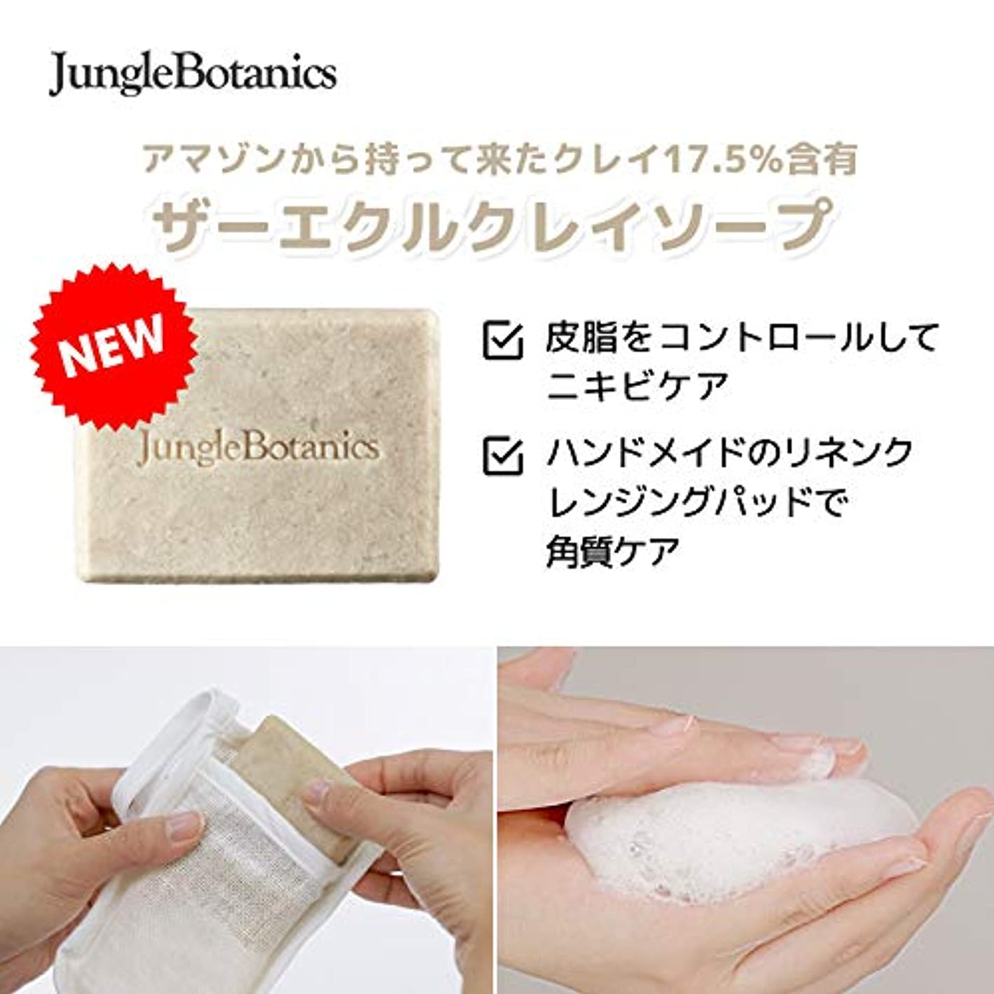 [JUNGLE BOTANICS] ザーエクルクレイソープ110g, [JUNGLE BOTANICS] The Ecru Clay Soap 110g [並行輸入品] …