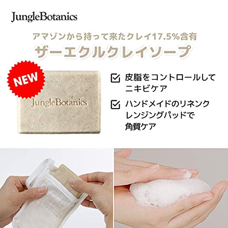ノベルティボンド治療[JUNGLE BOTANICS] ザーエクルクレイソープ110g, [JUNGLE BOTANICS] The Ecru Clay Soap 110g [並行輸入品] …