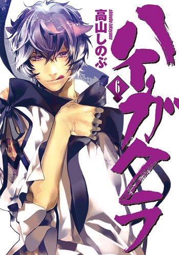 ハイガクラ 6巻 (ZERO-SUMコミックス)の詳細を見る