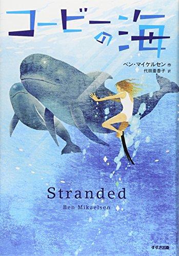 コービーの海 (鈴木出版の海外児童文学―この地球を生きる子どもたち)の詳細を見る