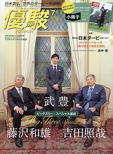 優駿 2019年 07 月号 [雑誌]