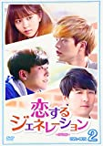 恋するジェネレーションDVD-BOX2(6巻組)