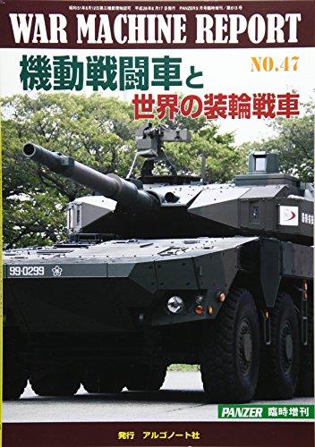 WAR MACHINE REPORT(ウォーマシンレポート)(47) 2016年 09 月号 [雑誌]: PANZER 増刊