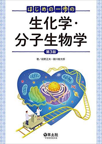 はじめの一歩の生化学・分子生物学 第3版の詳細を見る