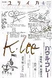 ユリイカ2011年4月号 特集=パウル・クレー 造形思考のコンステレーション