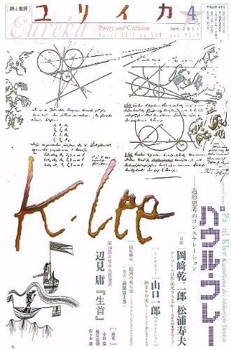 ユリイカ2011年4月号 特集=パウル・クレー 造形思考のコンステレーションの詳細を見る
