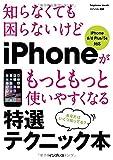 知らなくても困らないけど iPhoneがもっともっと使いやすくなる 特選テクニック本 iPhone 6/6 Plus/5s対応 (インプレスムック)