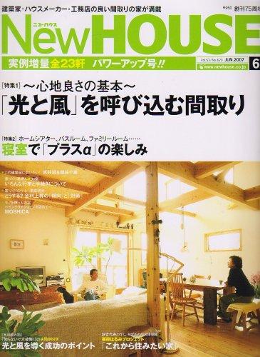 NEW HOUSE (ニューハウス) 2007年 06月号 [雑誌]