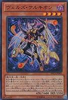 SR◇ヴェルズ・ケルキオン(DS13-JPD01)