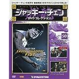ジャッキーチェンDVD 50号 (ファイティング・マスター) [分冊百科] (DVD付) (ジャッキーチェンDVDコレクション)