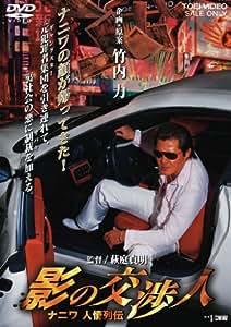影の交渉人 ナニワ人情列伝 [DVD]