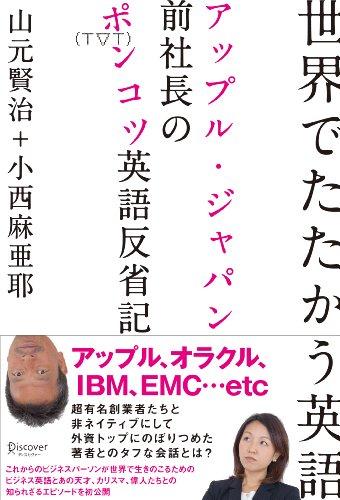 世界でたたかう英語 アップル・ジャパン前社長のポンコツ英語反省記の詳細を見る