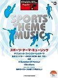 STAGEA・EL ポピュラー7~6級 Vol.63 スポーツ・テーマ・ミュージック