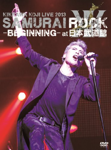 KIKKAWA KOJI LIVE 2013 SAMURAI ROCK –BEGINNING- at日本武道館(DVD通常盤(2DVD))