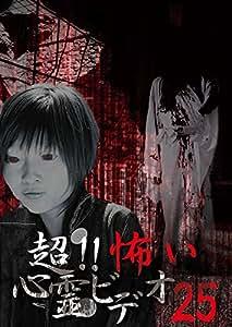 超!!怖い心霊ビデオ25 [DVD]