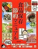 ビジュアル版 食品保存節約マニュアル (今日から使えるシリーズ(実用))