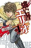 逃亡者エリオ 1 (少年チャンピオン・コミックス)
