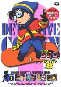 名探偵コナンPART8 Vol.1 [DVD]
