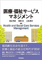 医療・福祉サービスマネジメント