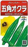 サカタのタネ 実咲野菜1370 五角オクラ グリーンスター 00921370