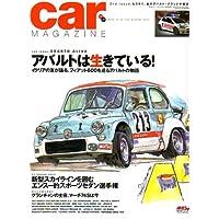 car MAGAZINE (カーマガジン) 2007年 03月号 [雑誌]