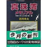 真珠湾メモリアル―現場で見た日本軍の第一撃 (中公文庫)