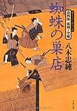蜘蛛の巣店―喬四郎 孤剣ノ望郷 (文春文庫)