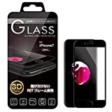 iPhone7 (4.7インチ) 3D ガラスフィルム全面 保護 ソフトフレーム 飛散防止 9H 液晶ガラス 高透明 iPhone 7 対応 (ブラック) I7-3D16-125BK