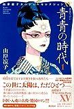山岸凉子スペシャルセレクション15 青青の時代1